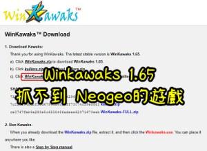 Winkawaks 1.65抓不到 neogeo的遊戲該怎麼辦