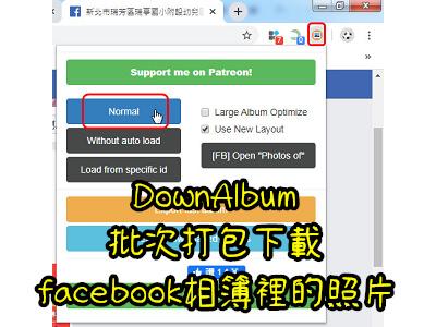 一次下載FACEBOOK相簿裡的照片,不用一張一張下載~DownAlbum