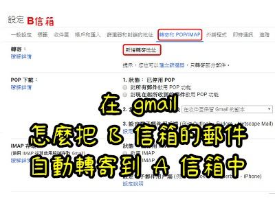 Read more about the article 在 gmail怎麼把 B信箱的郵件,自動轉寄到 A信箱中