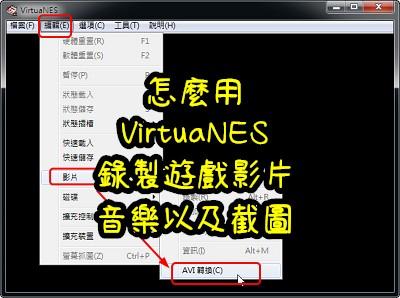 怎麼用VirtuaNES錄製遊戲影片、音樂以及截圖