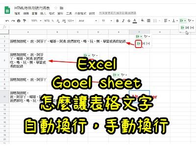 gooel sheet、excel怎麼讓表格文字自動換行,手動換行