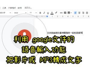 利用 google文件的語音輸入功能,把影片或 MP3轉成文字