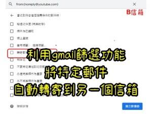 利用gmail篩選功能,將特定郵件自動轉寄到另一個信箱