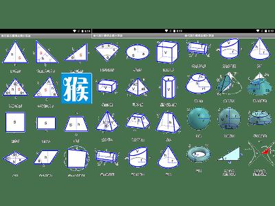 Read more about the article App Inventor學習記錄109-幾何圖形面積、體積計算器,共有34種常見圖形