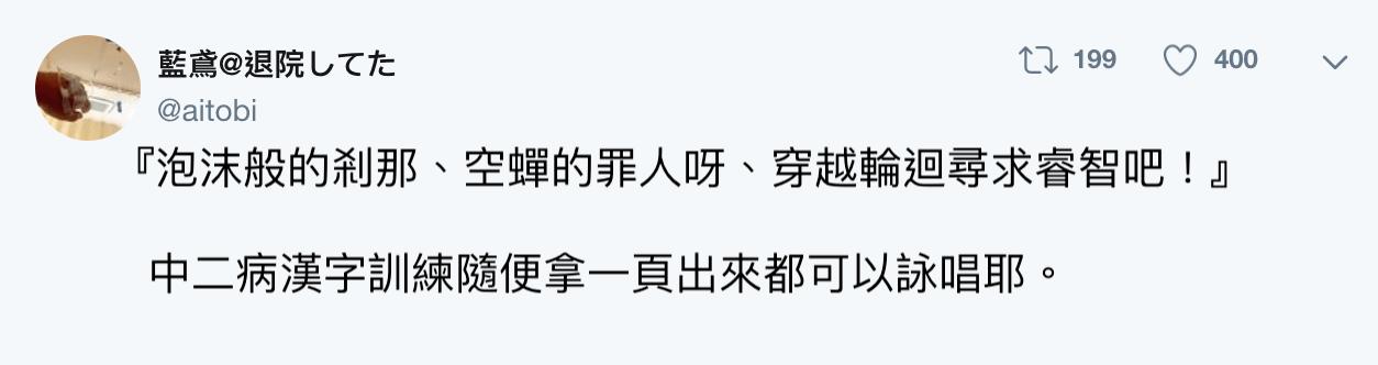 帝王切開?天地無用? 8個日本人感覺「中二氣息迎面撲來」的漢字詞語 - 爆新聞