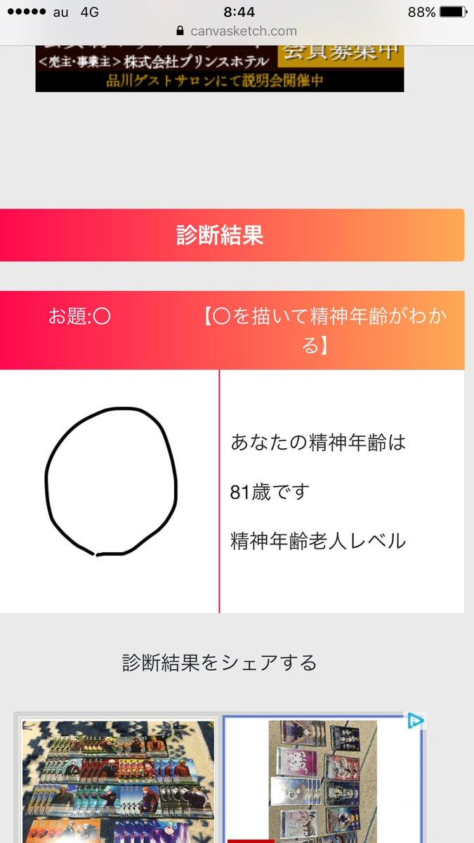 「畫圖心理測驗」準到日本網路瘋傳 隨手一畫就揭露你的真實心智年齡 - 爆新聞
