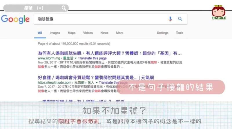 用標點符號在Google搜尋更有效率 學會4撇步以後找資料精準無誤 - 爆新聞