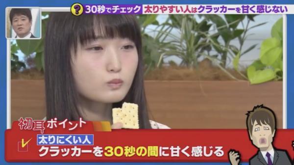 测试是否易胖体质!日本节目传授「吃苏打饼」30秒就明了