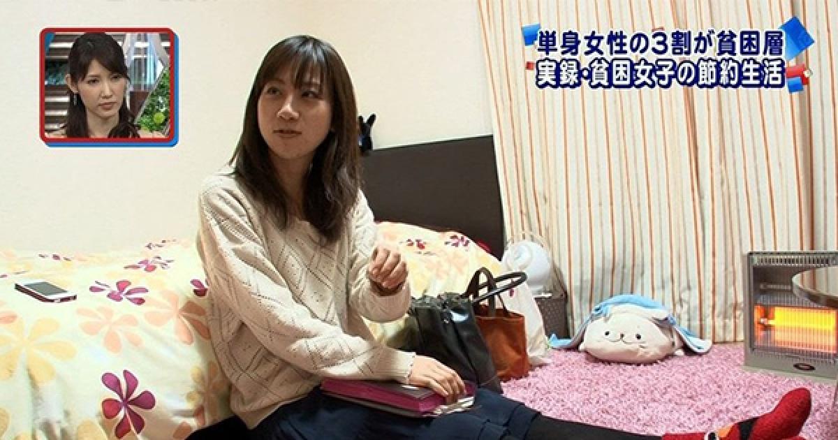 日本女性的貧困問題惡化 電視臺播出「真相記錄片」打破美好的假象 - 爆新聞
