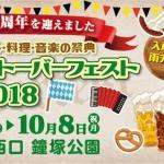 本格ドイツビール・料理・音楽の祭典 さいたまオクトーバーフェスト2018