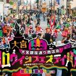 北関東最大級のハロウィンイベント 大宮ハロウィンフェスティバル2019