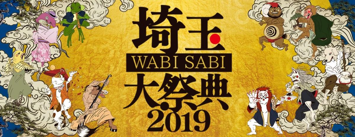 埼玉 WABI SABI 大祭典 2019