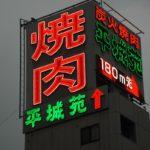 Skylt för en yakiniku-restarurang: 焼肉