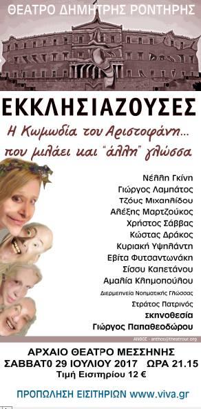 EKKLHSIAZOYSES_JPEG