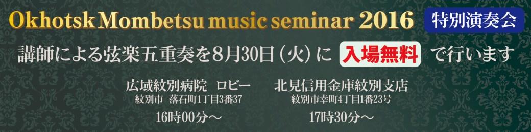 special_concert
