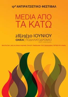 b2ap3_thumbnail_media-apo-ta-kato-afisa-842x1192px-A3-web.jpg