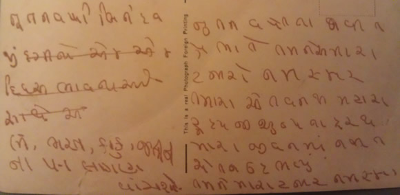 Postcard with mysterious message in Gujarati?