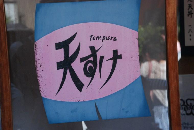 Om Nom Nomad - Tensuke Tempura