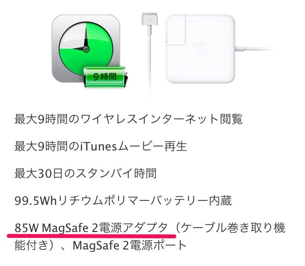 MacBook ProのACアダプタ