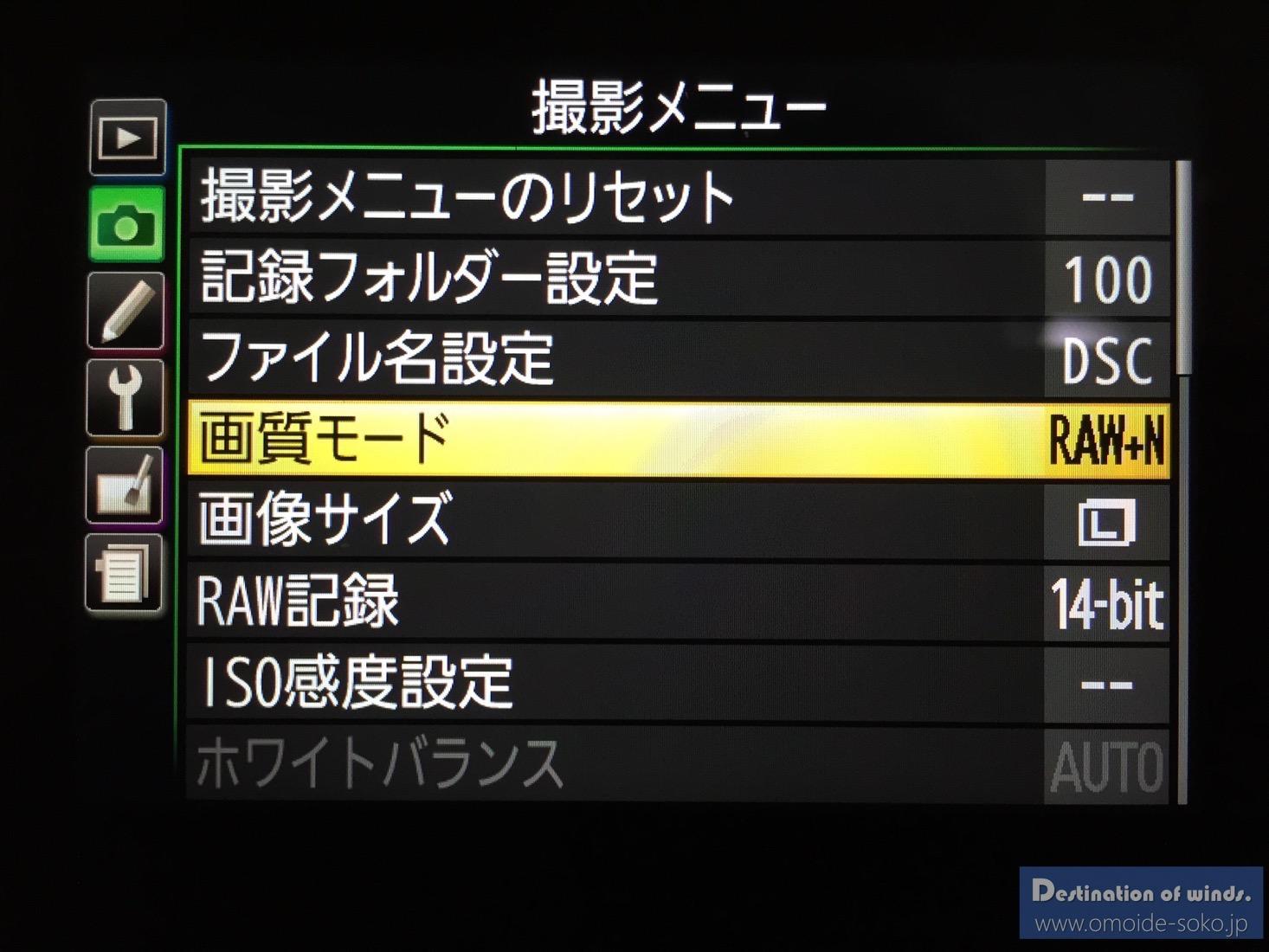 Rawモード撮影01