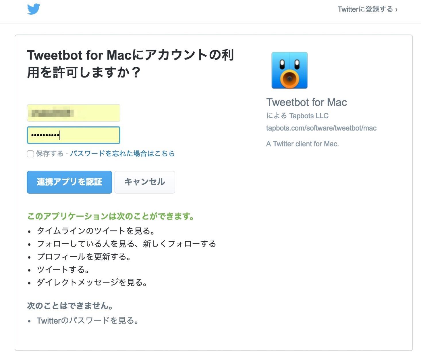 Tweetbot04