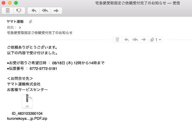 ss_yamato_mail01