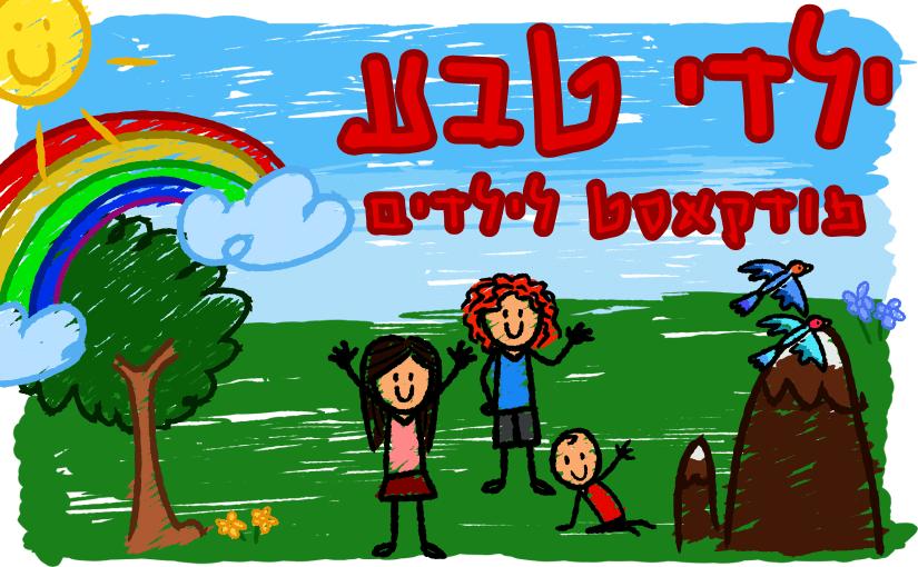 ילדי טבע – פודקאסט לילדים בנושא טבע וגיאוגרפיה
