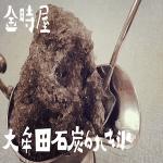 大牟田のかき氷と言えばここ!金時屋、大牟田石炭かき氷【世界遺産記念グルメ】