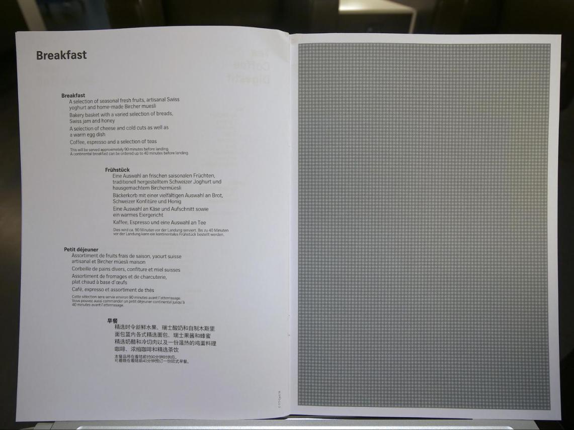 SWISS menu 03