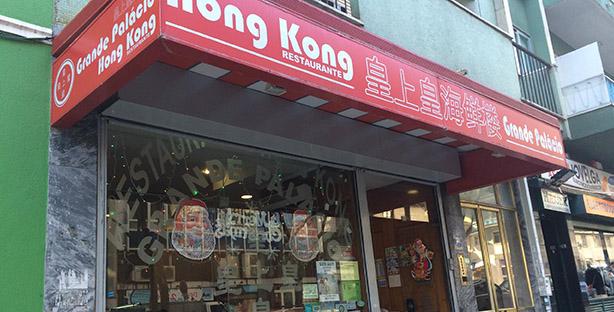 GRANDE PALÁCIO HONG KONG