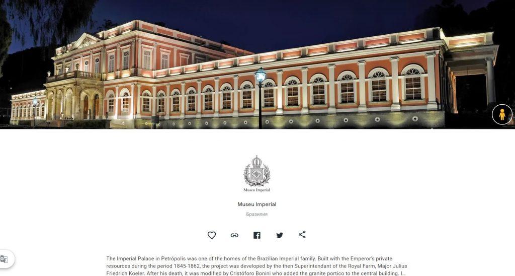 музей-империал-виртуальная-экскурсия