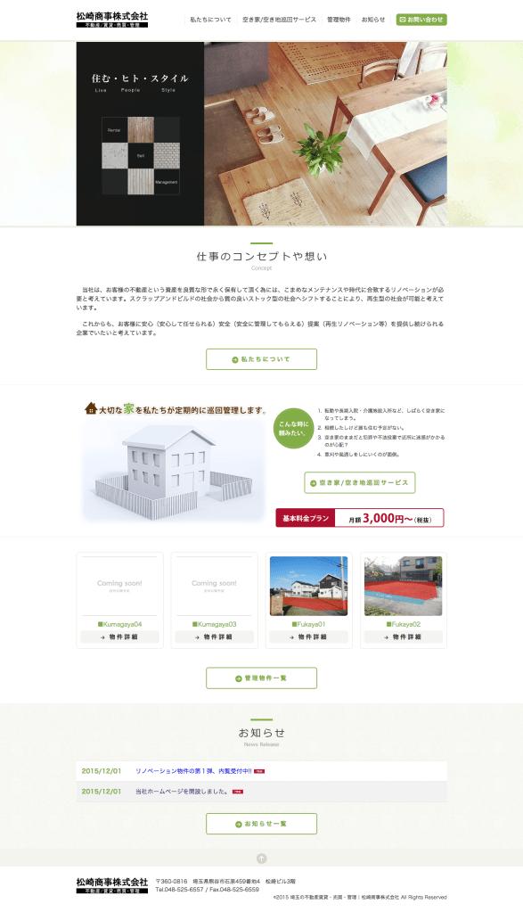 松崎商事株式会社