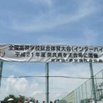 高校ソフトテニス・インターハイ2009観戦@奈良県明日香庭球場