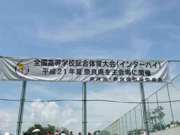高校ソフトテニス・インターハイ2009観戦 奈良・明日香