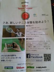 Smart Tennis Sensor (スマートテニスセンサー)