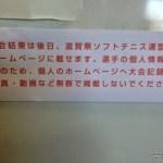 中学ソフトテニス 近畿インドア2014