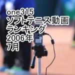 ソフトテニスone315動画ランキング 2016年7月
