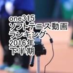 ソフトテニスone315動画ランキング 2016年下半期