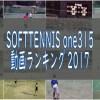 SOFTTENNIS one315 動画ランキング2017 年間ランキング