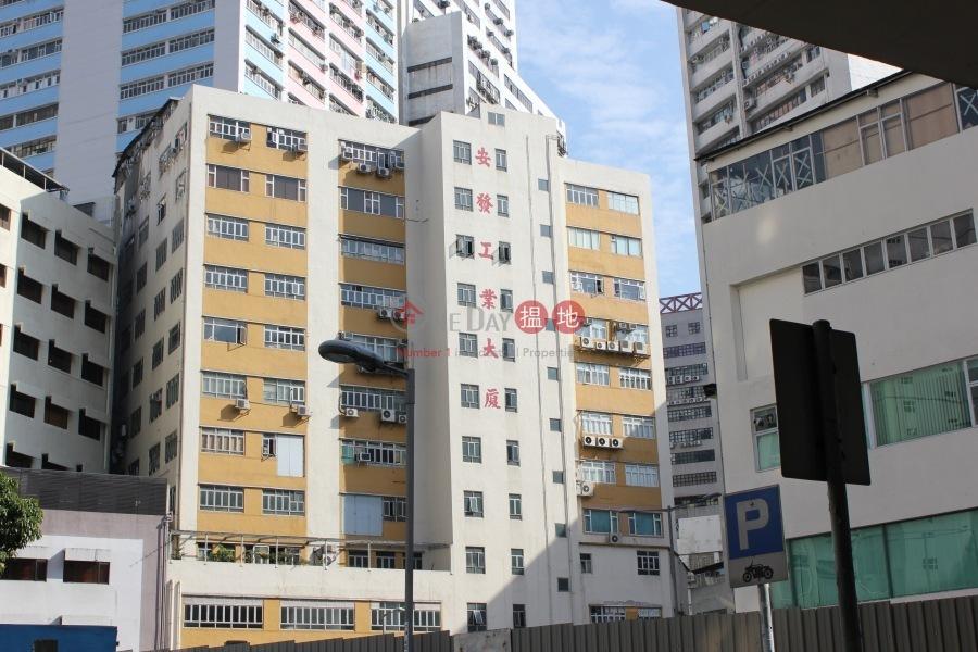 安發工業大廈 (On Fat Industrial Building) 葵青葵榮路12號|香港工業大廈