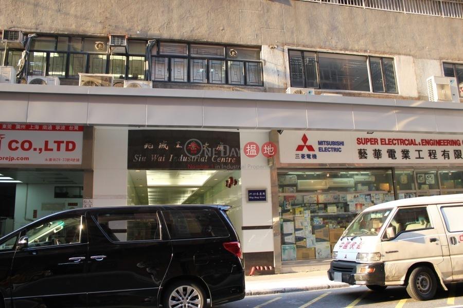 兆威工業大廈 (Siu Wai Industrial Centre) 長沙灣永康街29-33號 香港工業大廈