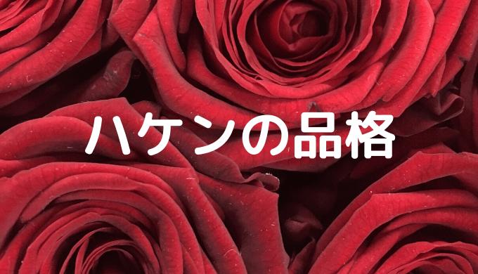 ハケンの品格2020 ドラマ 再放送 7話