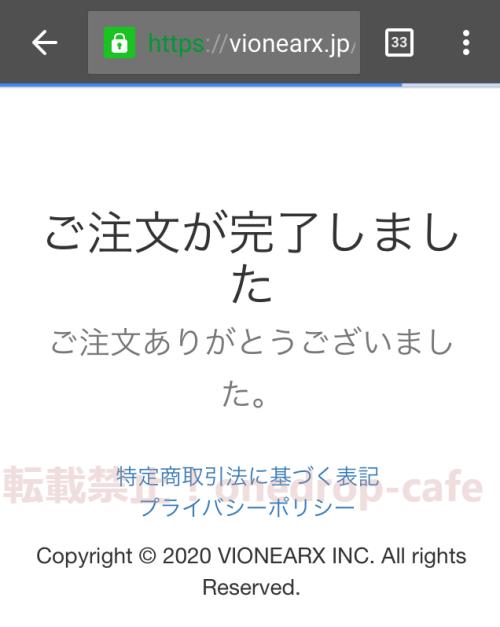 ミホレ(MIHORE)口コミ3