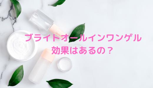 ブライトオールインワンゲルは効果なしで乾燥やくすみに効かない?
