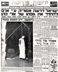 Eli Cohen in Newspaper