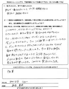 美容室saku森谷さんアンケート