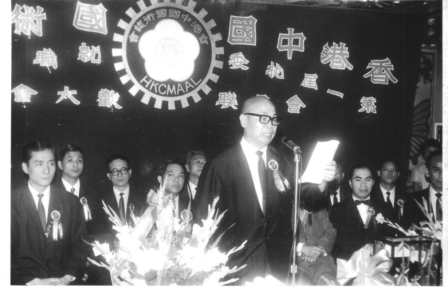 HKCGMAAL first meeting 1969