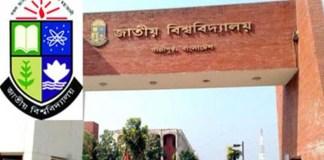 nu edu bd - national university