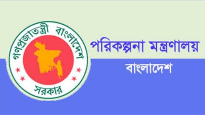 planning ministry gov logo