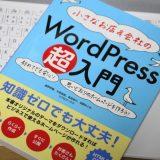 「WordPress超入門」ブログを作りたい人におすすめの一冊です